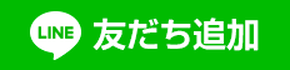 契約書レビュー@新宿